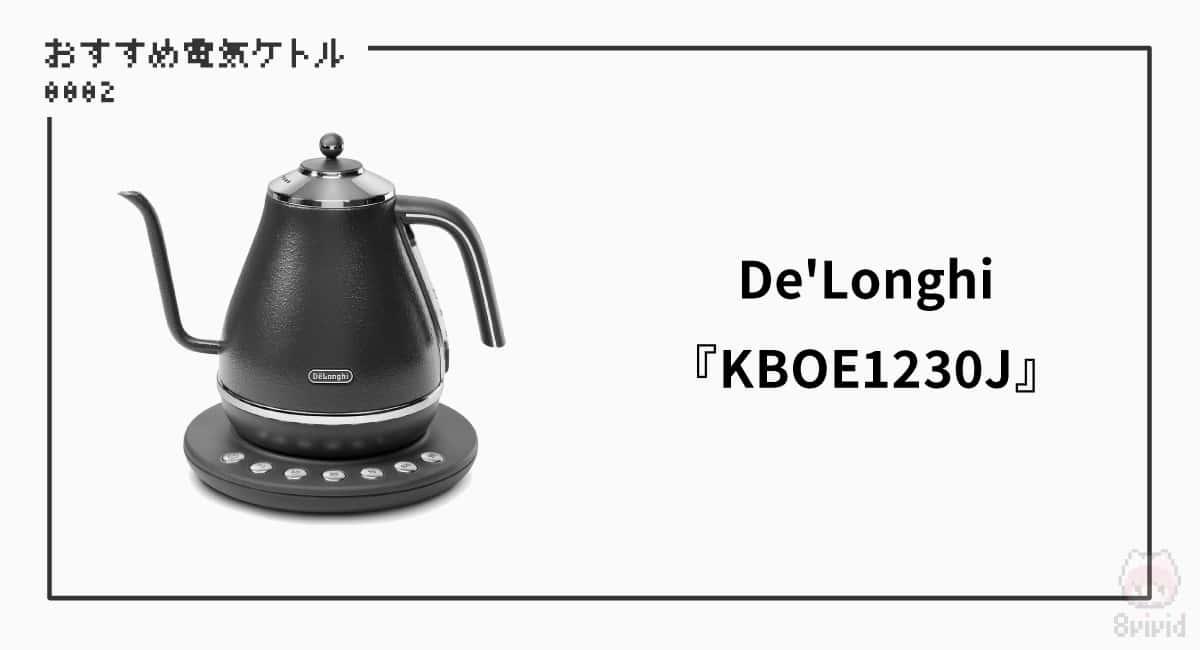【2】De'Longhi『KBOE1230J』—1ボタンで簡単設定と安全設計が魅力