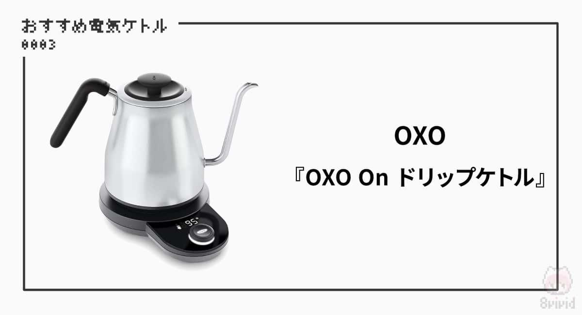 【3】OXO『OXO On ドリップケトル』—ステンレスが美しい考えつくされたケトル