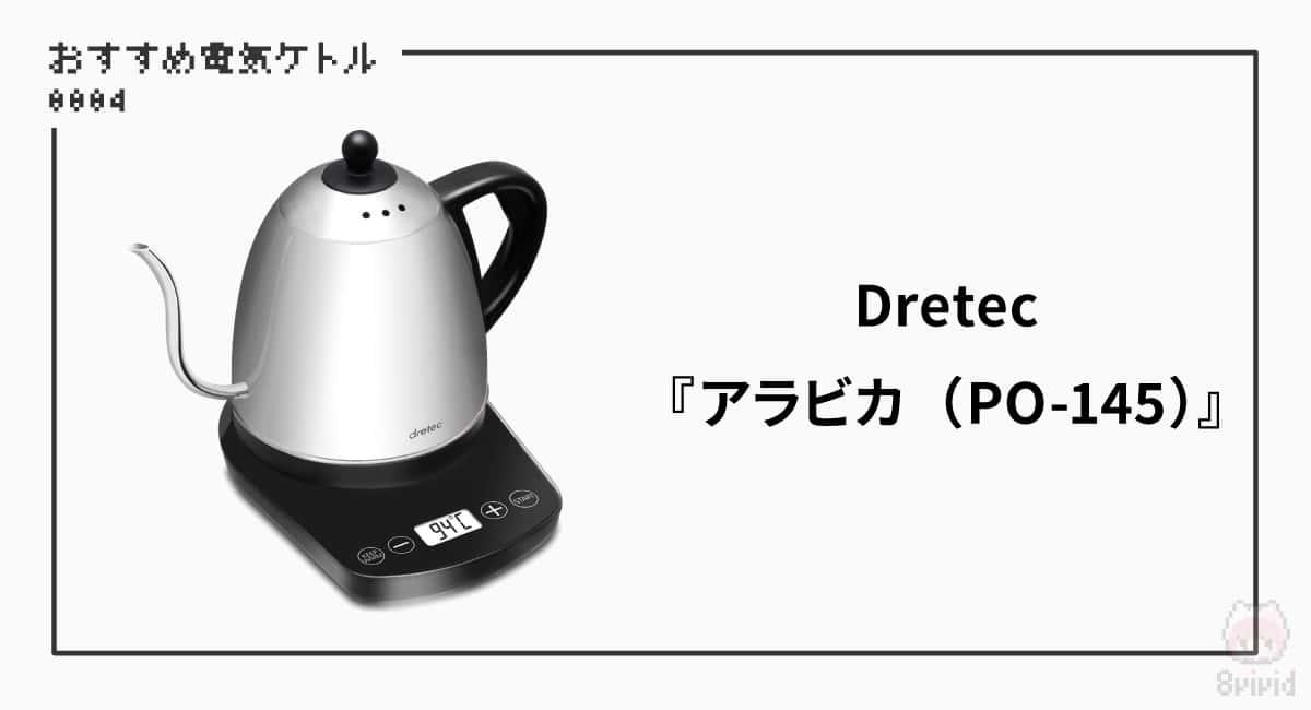 【4】Dretec『アラビカ(PO-145)』—コスパ抜群のおすすめケトル