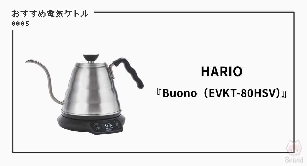 【5】HARIO『Buono(EVKT-80HSV)』—1℃単位設定可能な安全設計の電気ケトル
