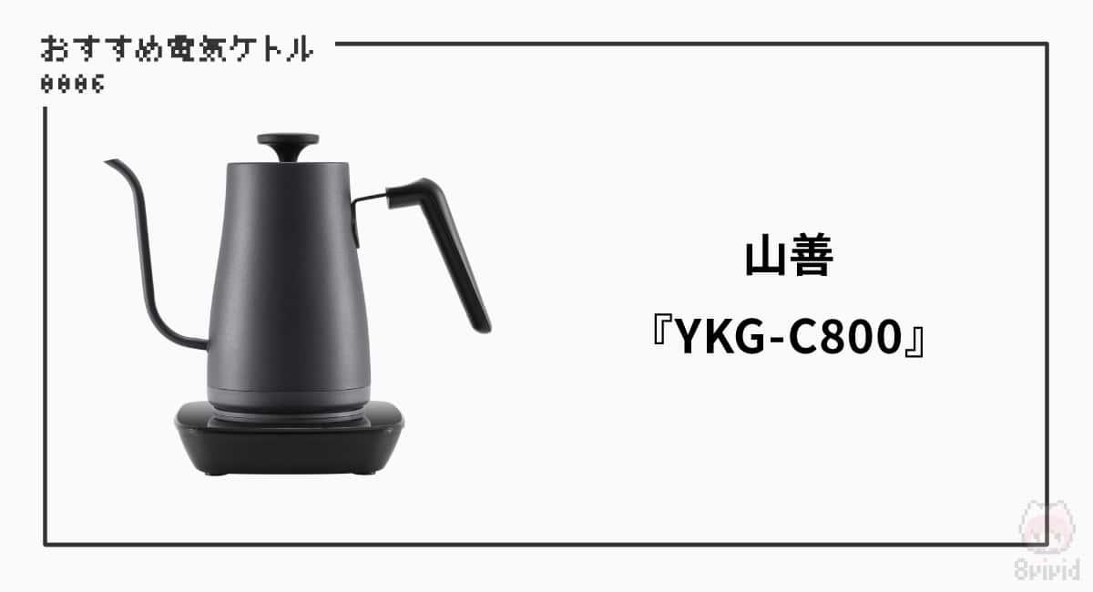 【6】山善『YKG-C800』—最大100℃の温度設定と60分の保温が可能