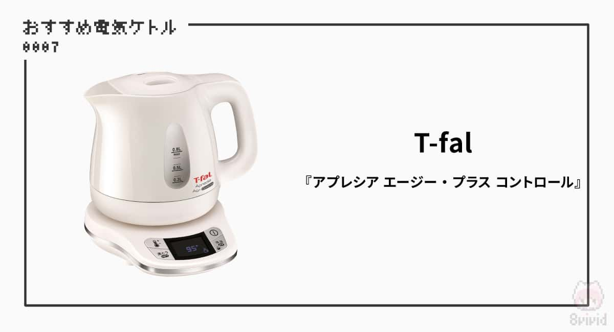 【7】T-fal『アプレシア エージー・プラス コントロール』—コーヒー以外にも使える汎用ケトル