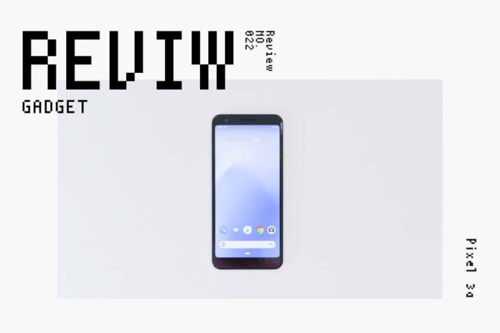 【レビュー】Google『Pixel 3a』—カメラとFeliCaが嬉しいSIMフリーの決定版