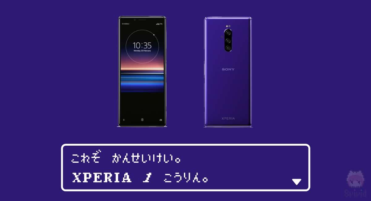 『Xperia 1』—やっと完成されたペリア様