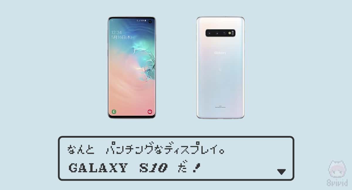 『Galaxy S10』—ノッチじゃなくてパンチ