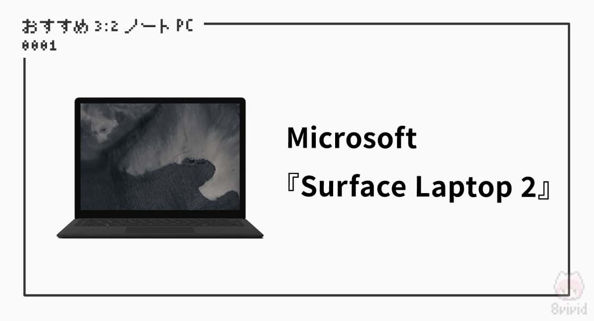 【1】Microsoft『Surface Laptop 2』|おすすめ