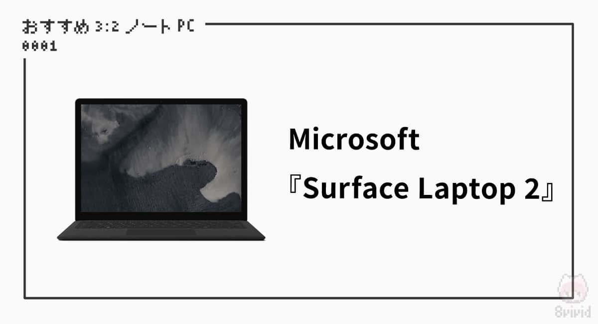 【1】Microsoft『Surface Laptop 2』|おすすめ
