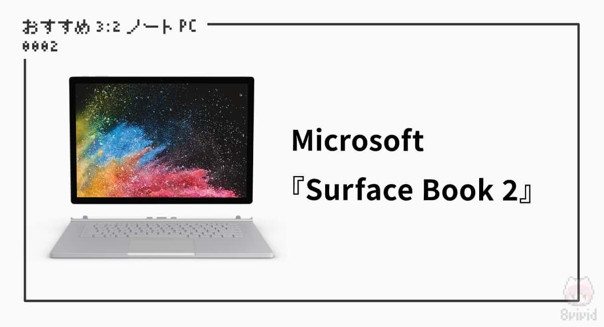 【2】Microsoft『Surface Book 2』|おすすめ