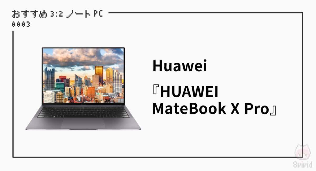 【3】Huawei『HUAWEI MateBook X Pro』