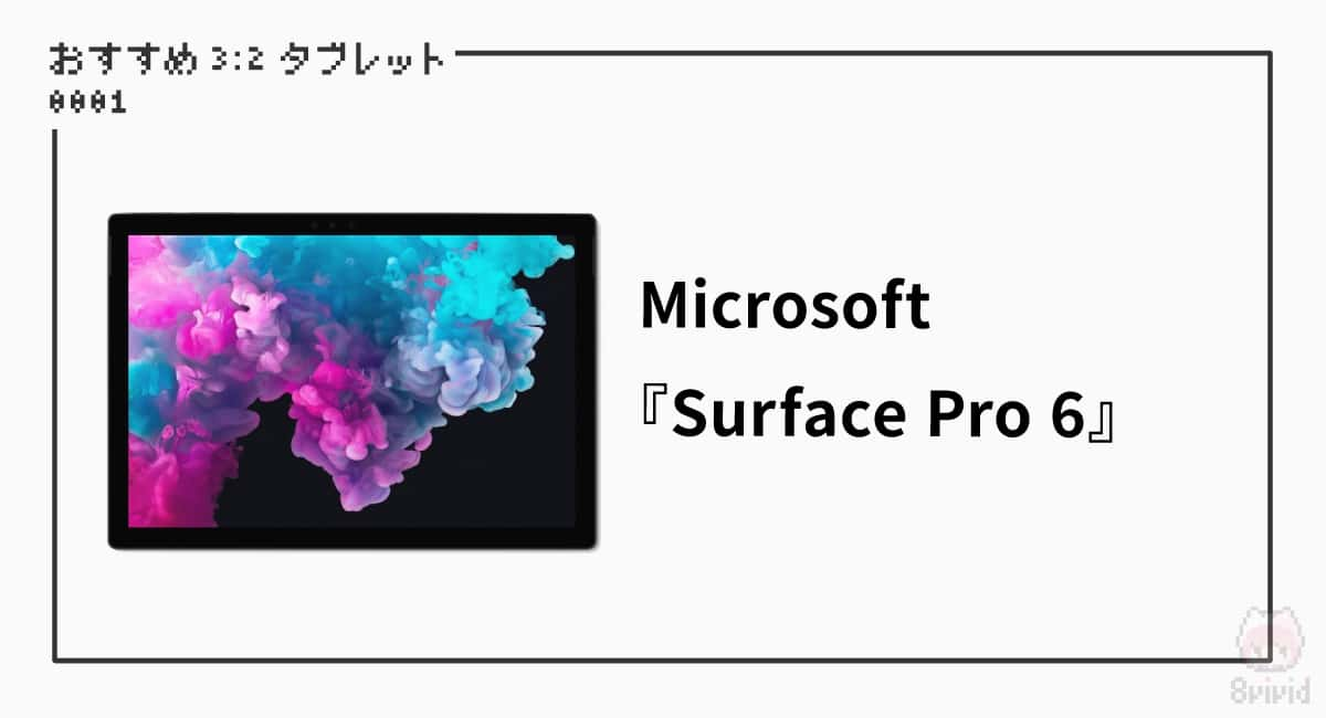 【1】Microsoft『Surface Pro 6』|おすすめ