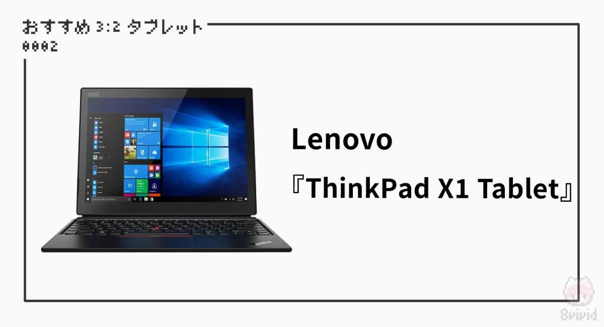 【2】Lenovo『ThinkPad X1 Tablet』
