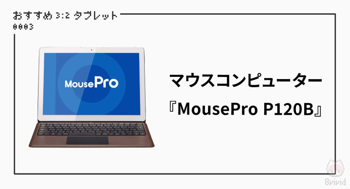 【3】マウスコンピューター『MousePro P120B』