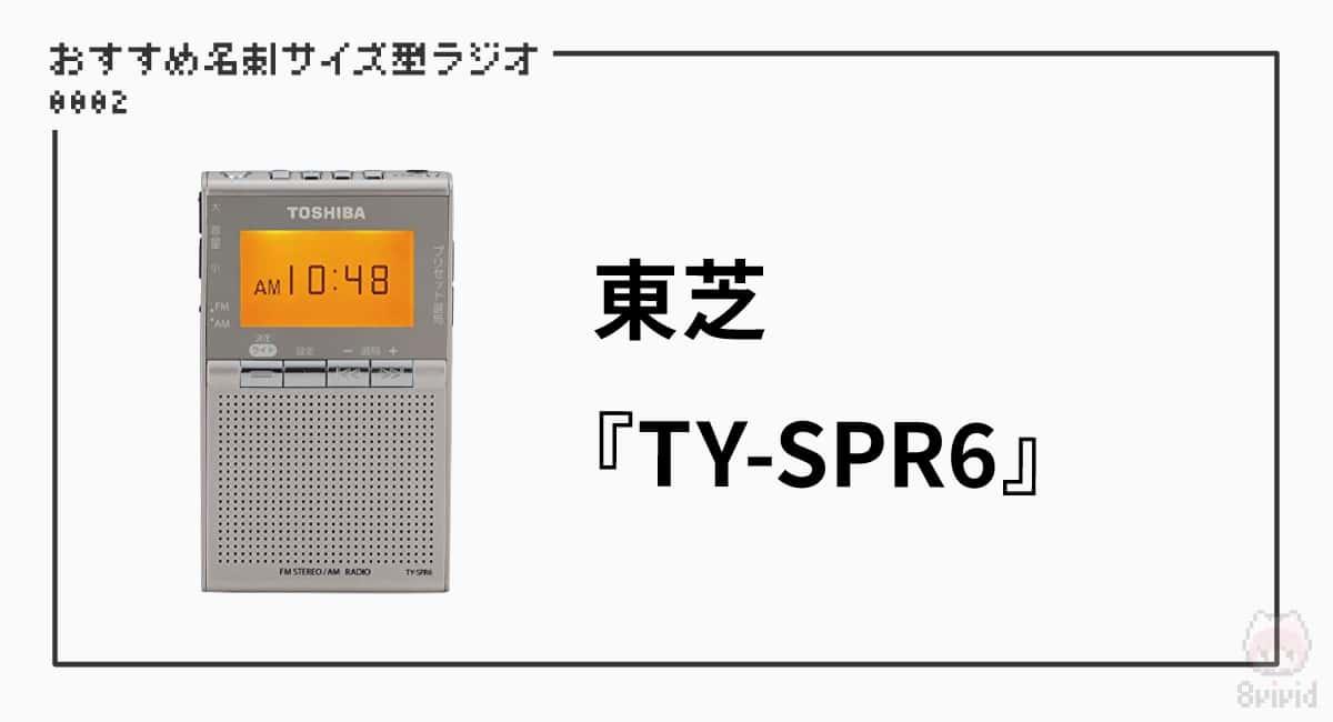 【2】東芝『TY-SPR6』—大画面で懐中電灯機能付きな防災タイプ
