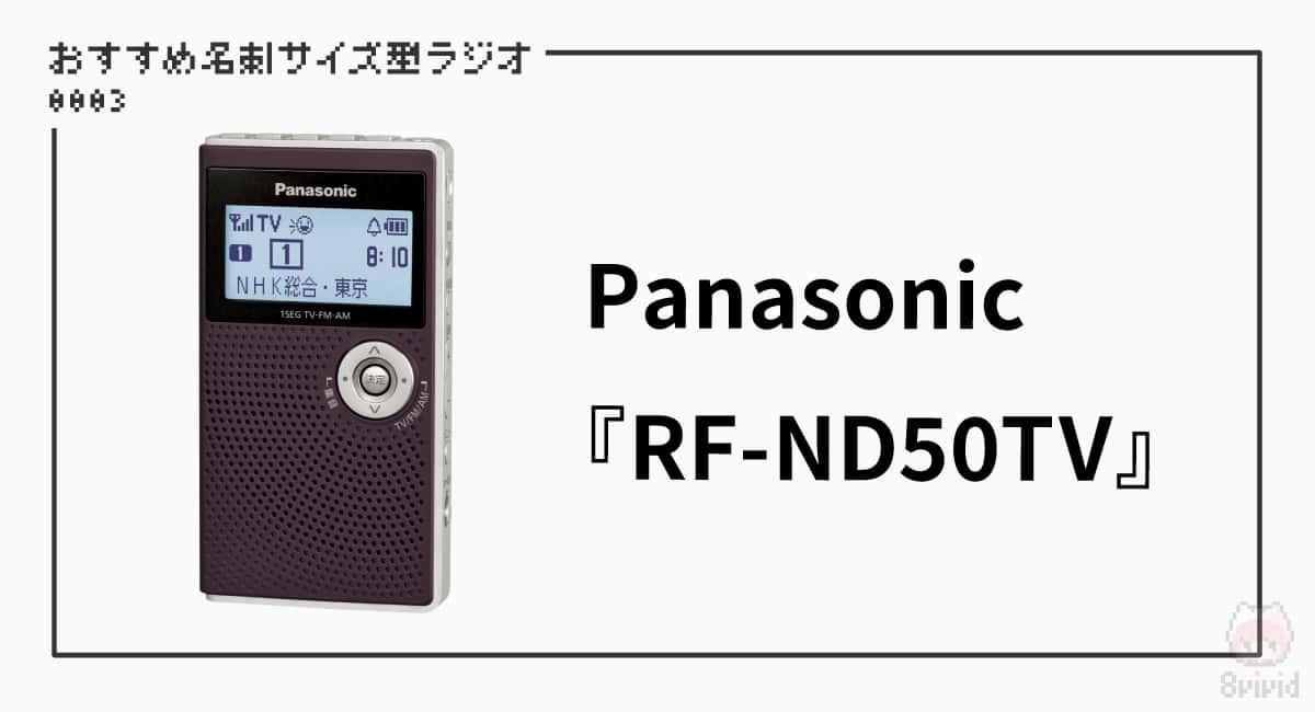 【3】Panasonic『RF-ND50TV』—ワンセグ放送対応のハイエンドモデル