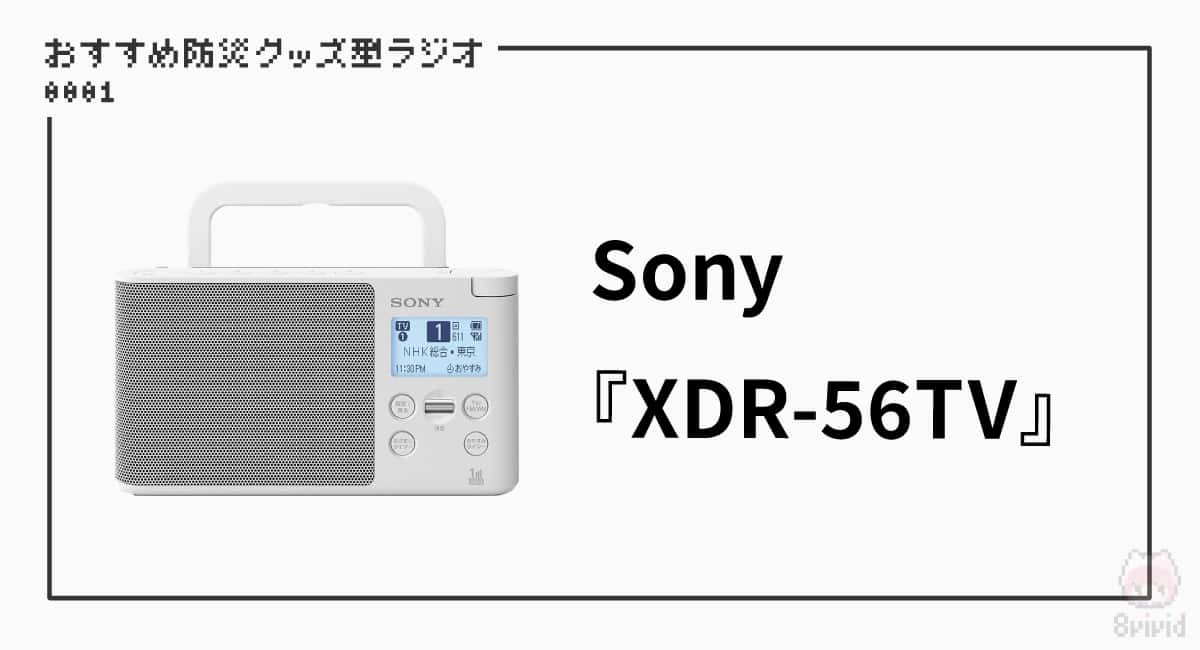 【1】Sony『XDR-56TV』—大出力スピーカーと使いやすさが魅力