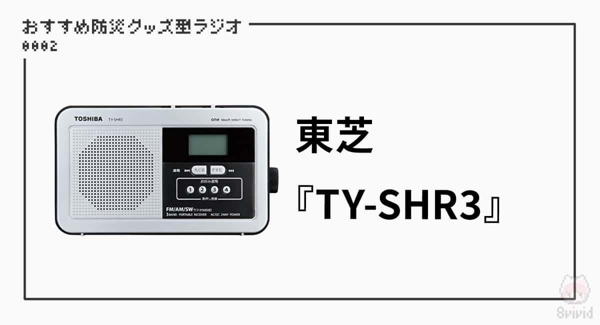 【2】東芝『TY-SHR3』—短波放送が聞けるレアなラジオ