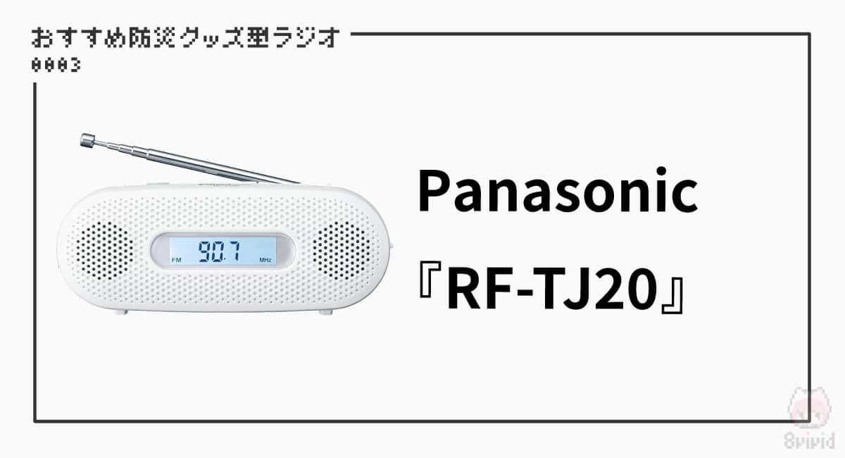 【3】Panasonic『RF-TJ20』—手回し充電と懐中電灯がある防災ラジオ