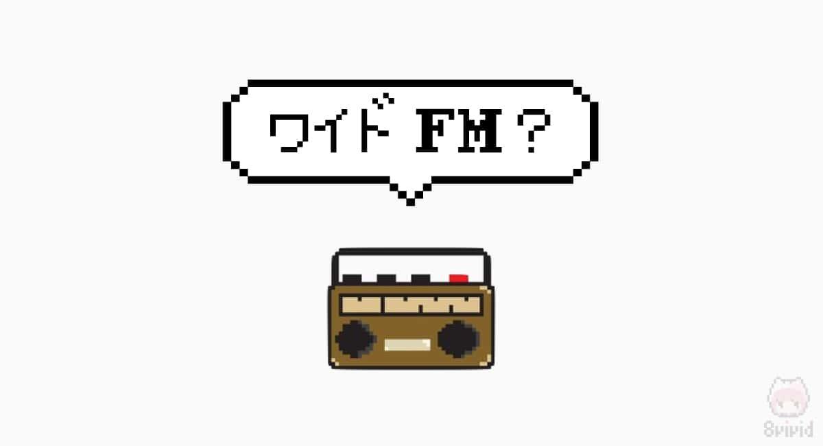 ワイドFMとは?