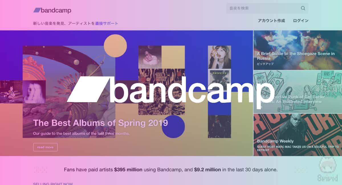 音楽のあり方を再考させるBandcampサービス。