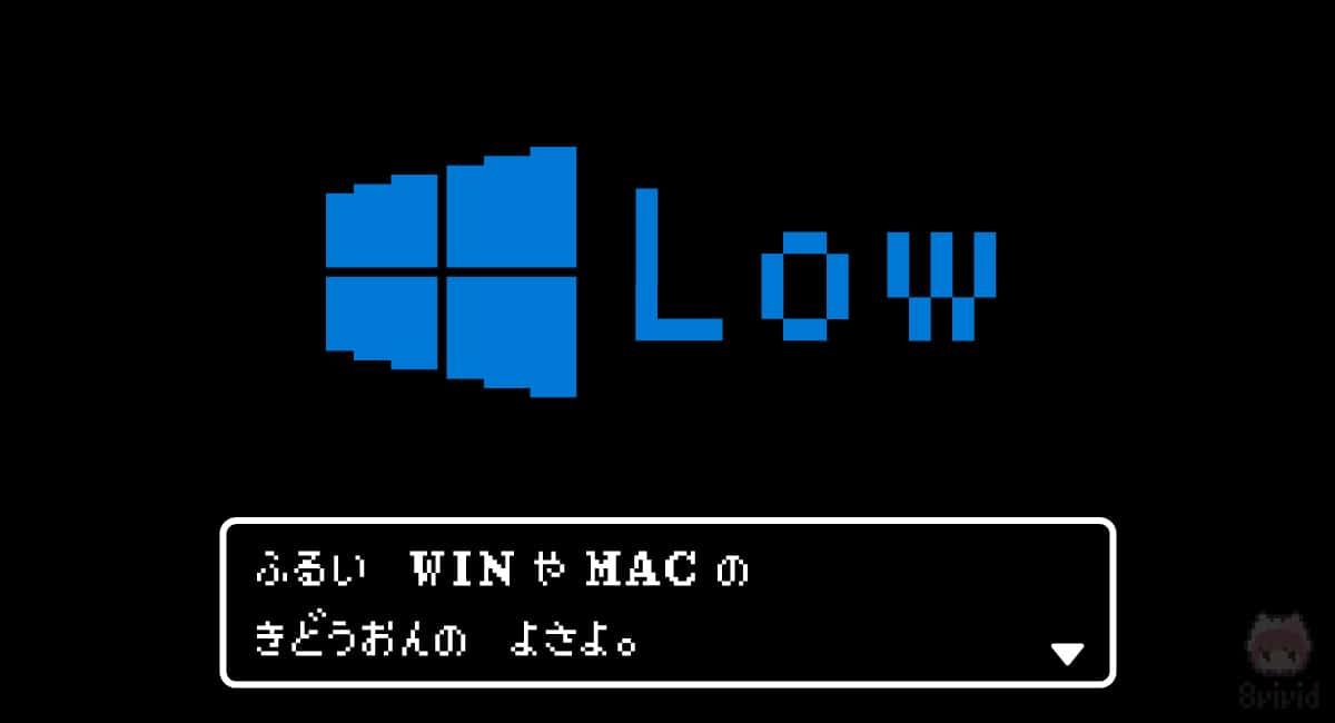 昔のWindowsやMacの起動音の良さ。