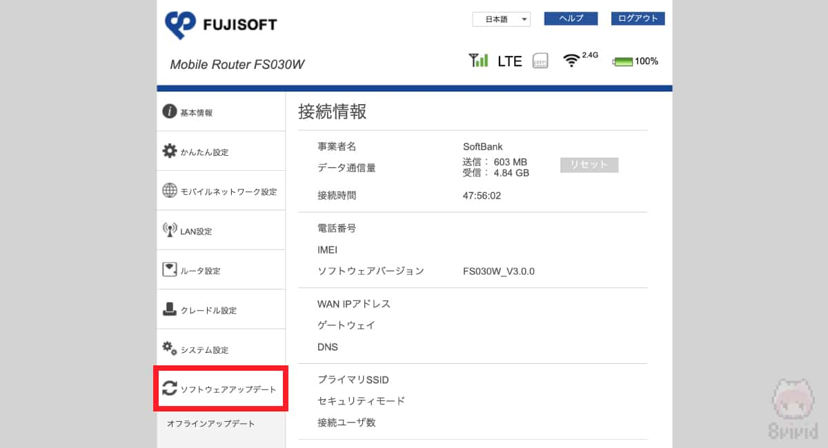 富士ソフト『FS030W』のファームウェアアップデートは、ブラウザー上から可能。