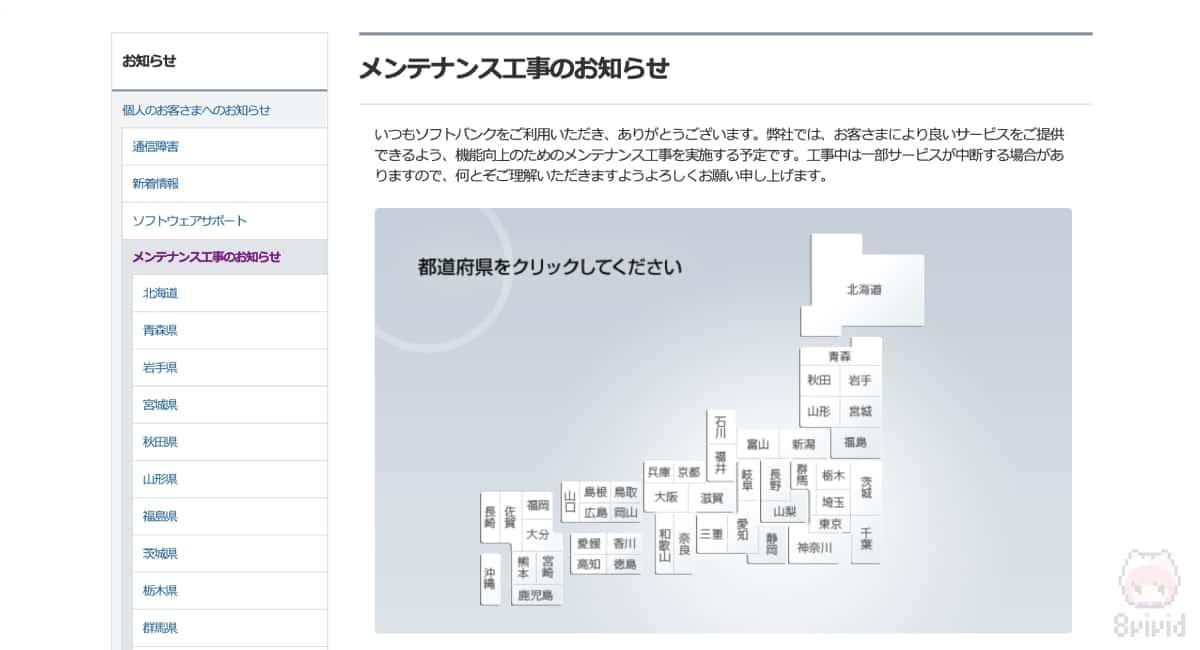 SoftBank回線のメンテナンス工事のお知らせ。