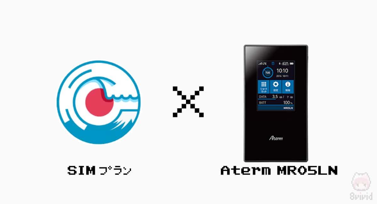 FUJI Wifi『SIMプラン』とNEC『Aterm MR05LN』はベストな組み合わせ。