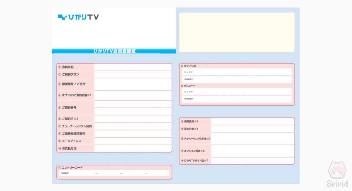 ひかりTV解約時には『ひかりTV会員登録証』があるとスムーズ。