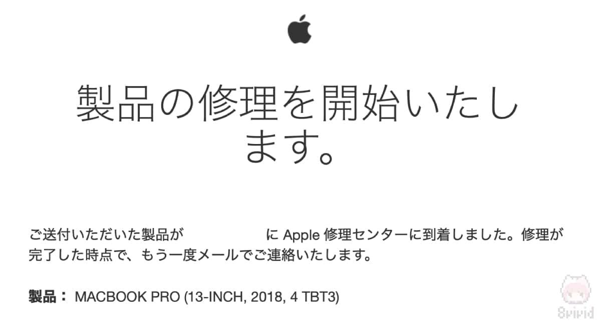 【2日目】Appleリペアセンター到着