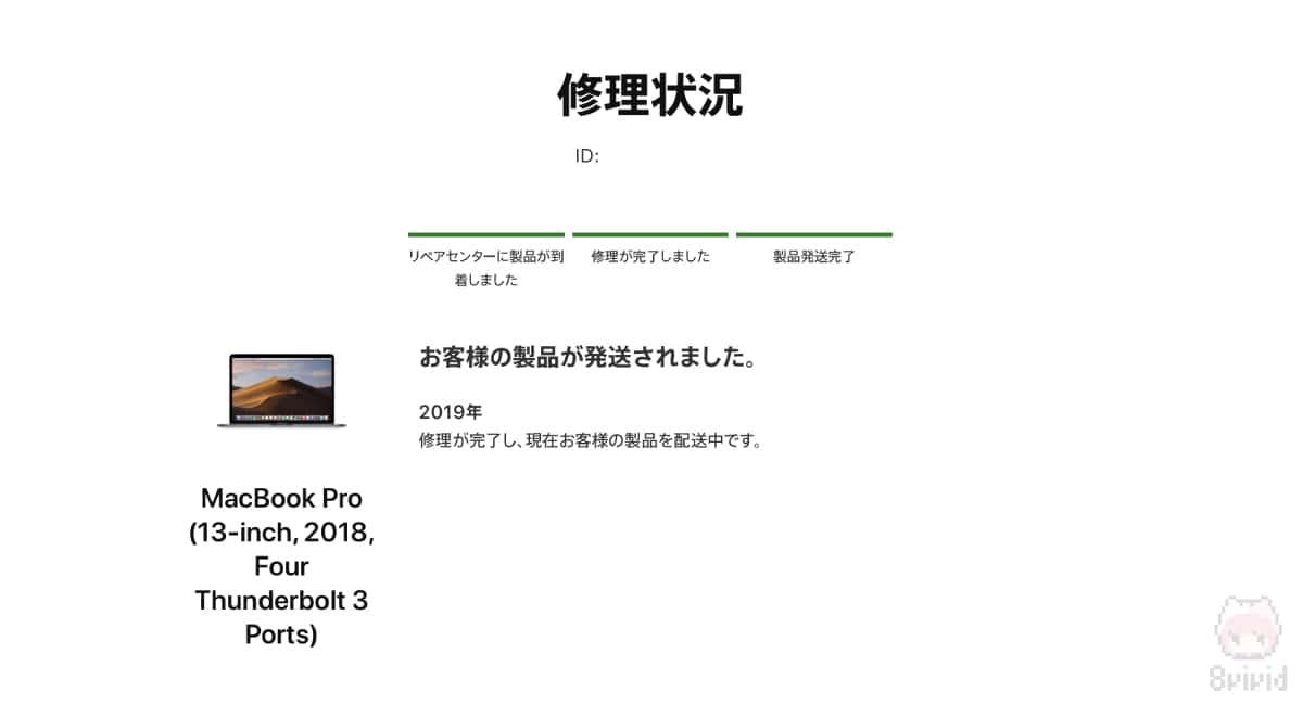 【4日目】MacBook Proの修理が完了