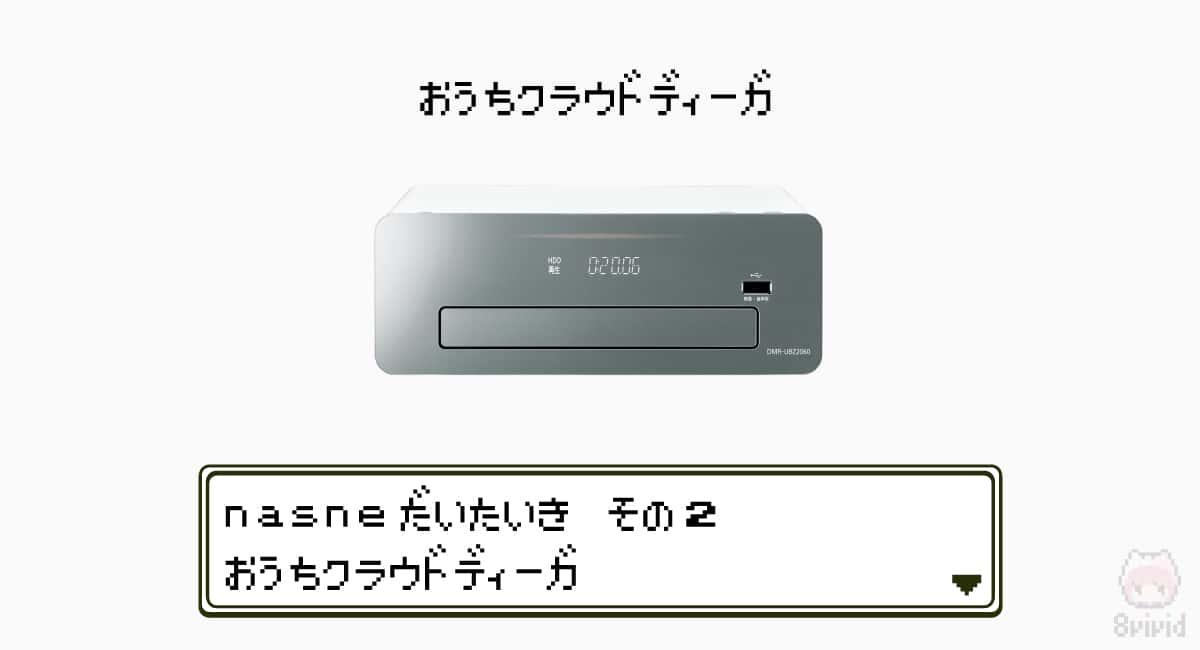 【計画2】Panasonic『おうちクラウドディーガ』