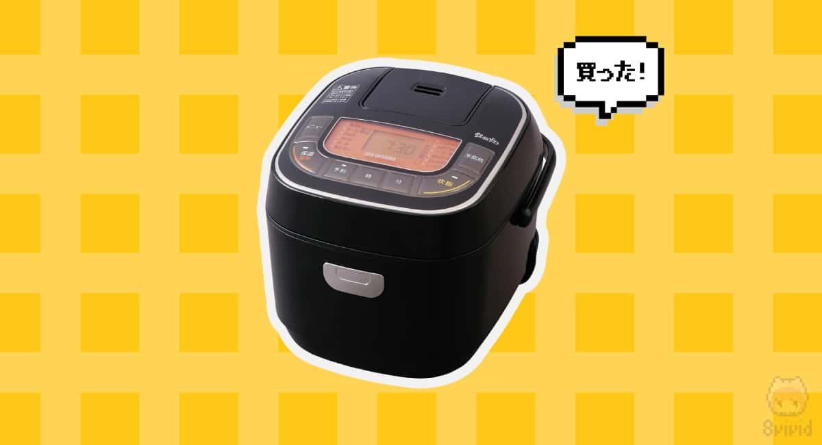 私が購入したのは、アイリスオーヤマ『RC-MC30-B』という炊飯器。