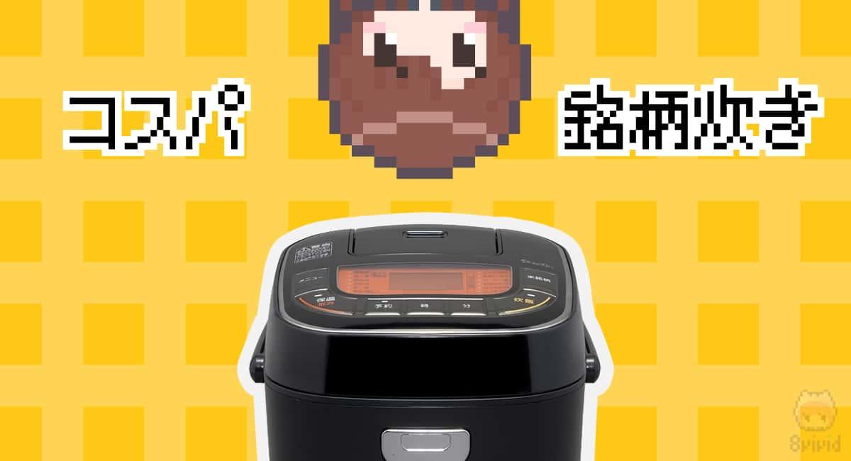 アイリスオーヤマの炊飯器は『銘柄炊き』な高コスパ!