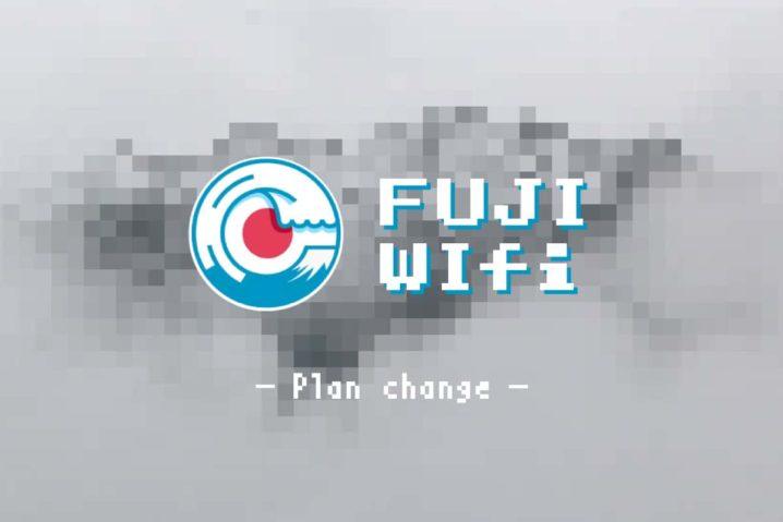 要確認!FUJI Wifiプラン変更5つの注意点。最小コストに抑える方法も伝授!