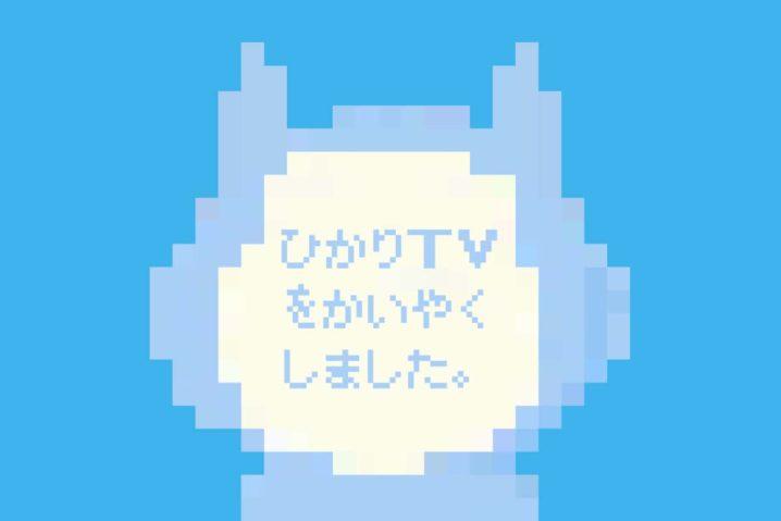 ひかりTVを100%解約する方法!—5つの注意点を確認して電話すべし!