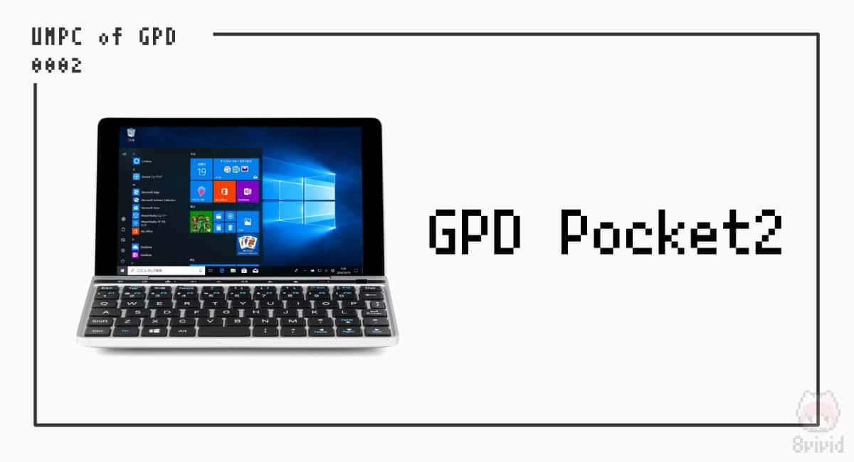 【2】『GPD Pocket2』