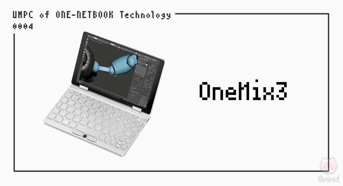 【4】『OneMix3』