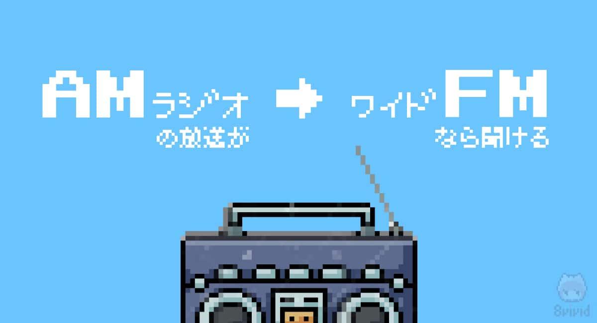 ワイドFMとは、AMラジオがFM放送波で聞けるサービス。