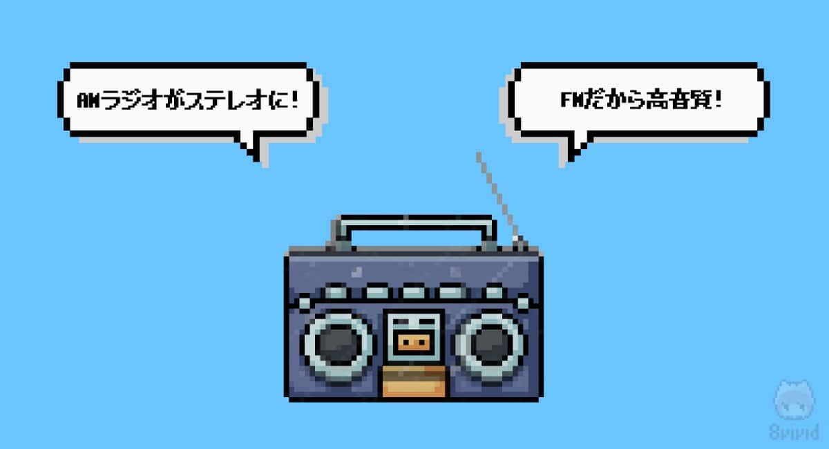 ワイドFMの特徴