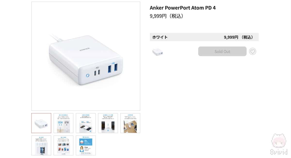 今回、リコールになった『Anker PowerPort Atom PD 4』。