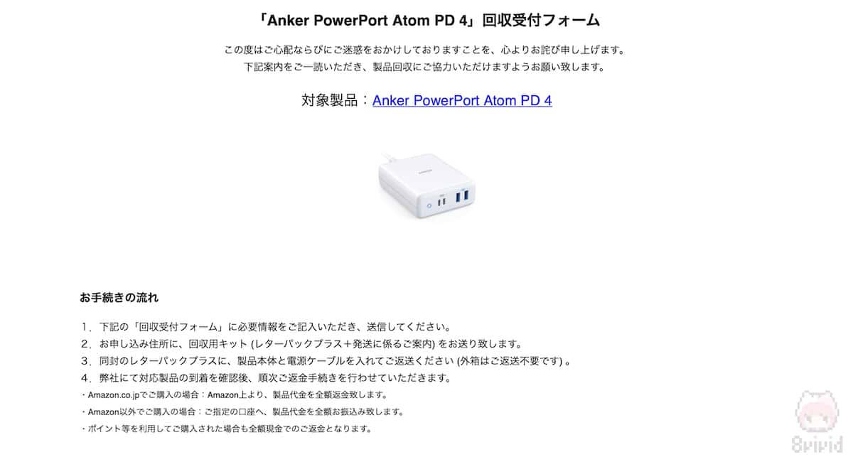Ankerの回収受付フォームから返金依頼を行う。