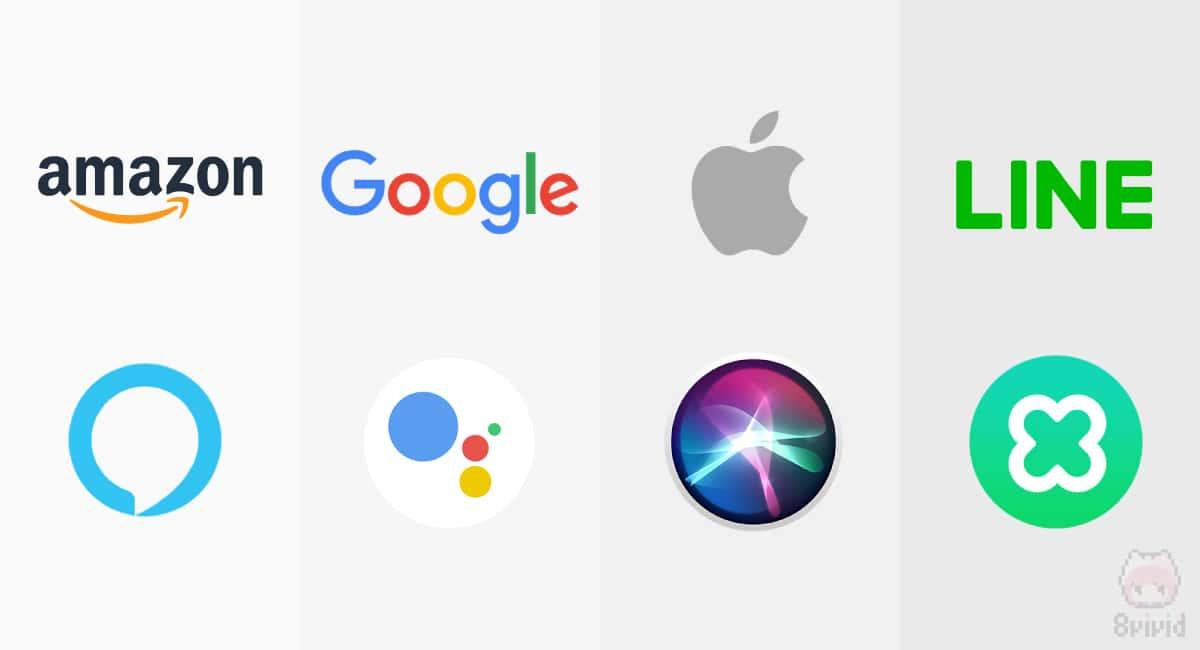 スマートスピーカー主要4社と各AIアシスタント。