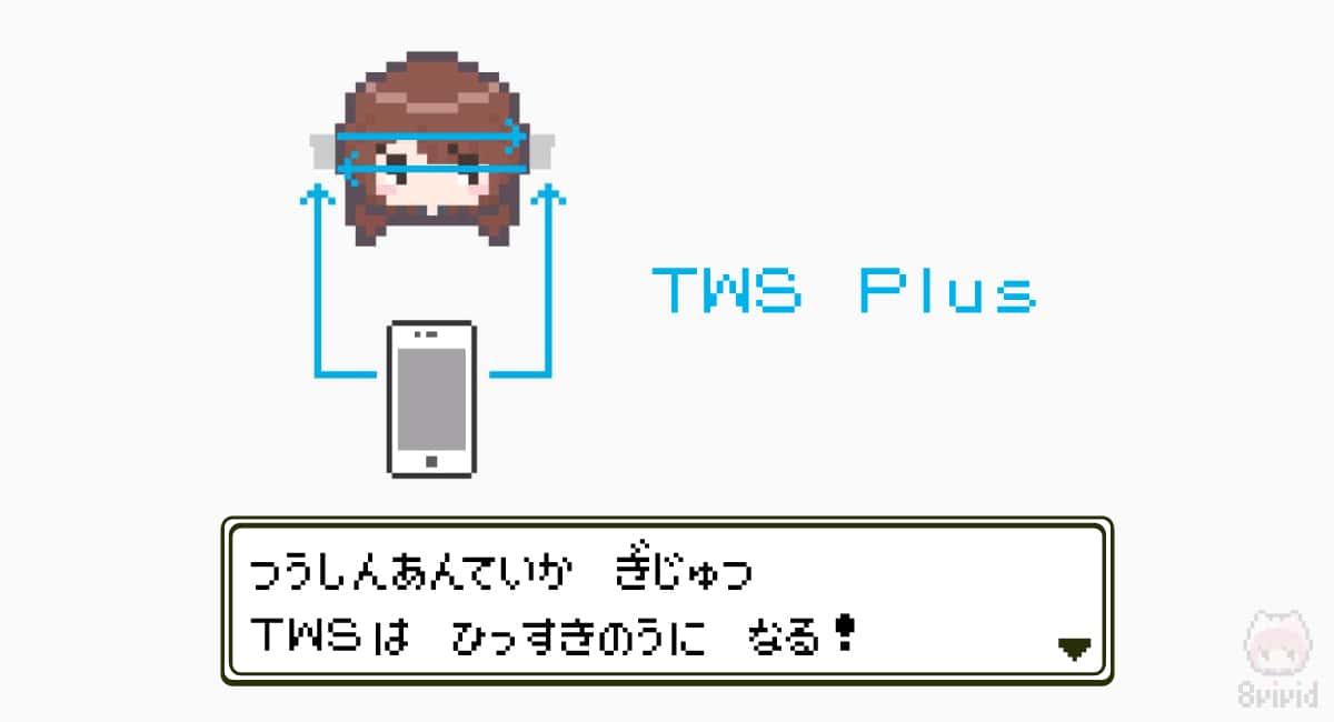 TWS Plusは絶対的にほしい機能