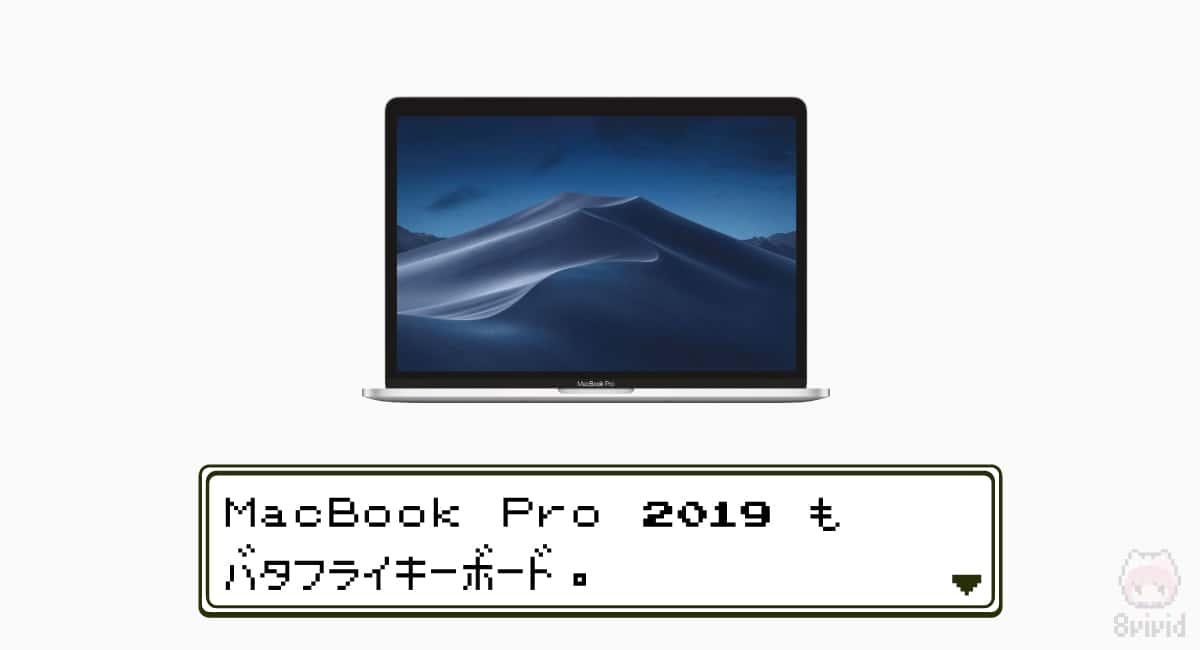 MacBook Pro(2019)もバタフライキーボードだが…。