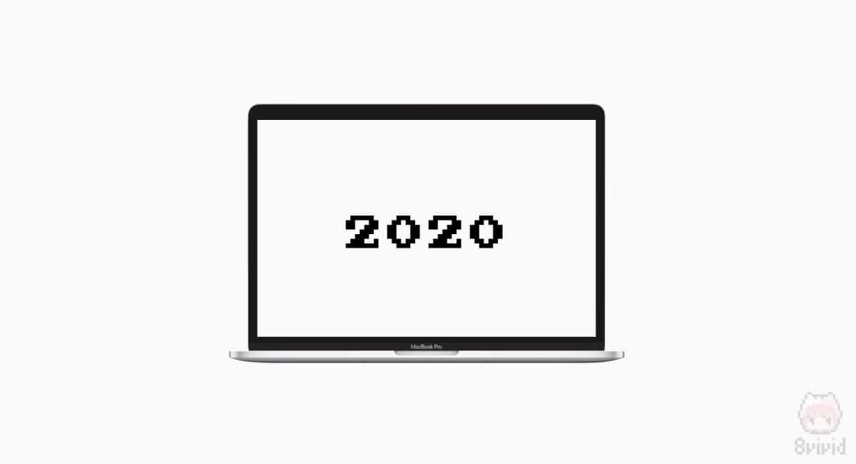 2020年モデルは信用できるか?