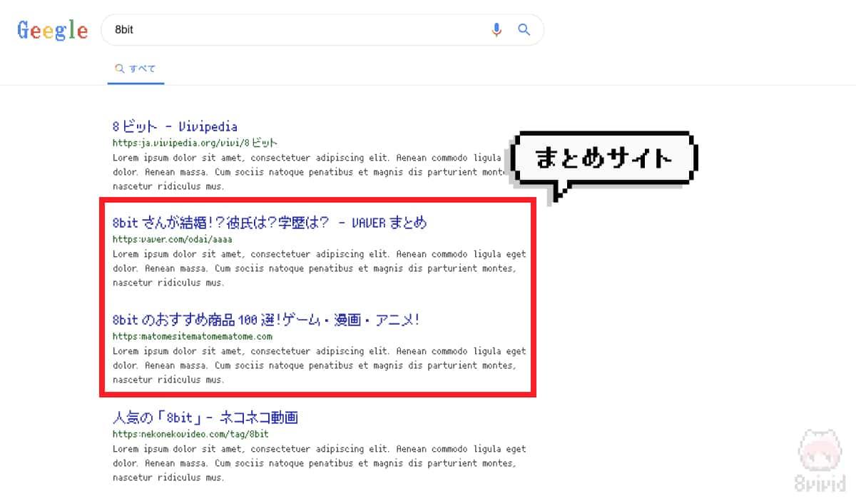 検索結果にまとめサイトなどがよく出るようになった昨今。