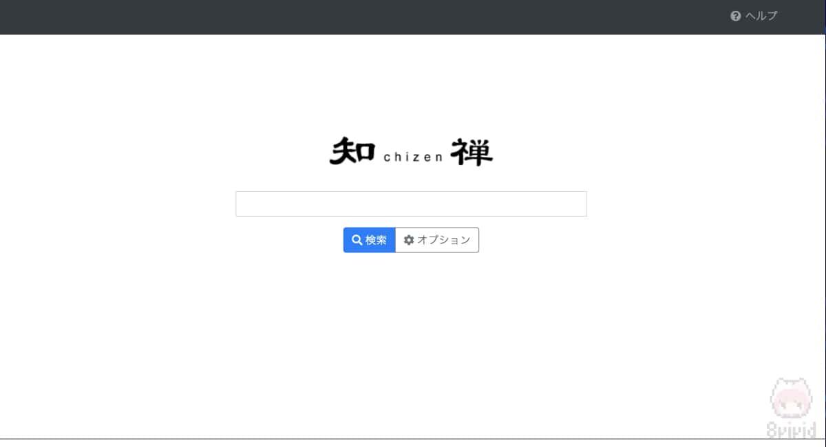 『知禅』はFessを使ったホワイトリスト方式検索エンジン。