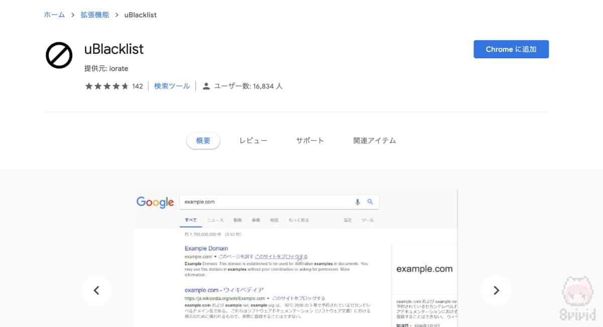 『uBlacklist』は、Google検索にブロック機能をつけるアドオン。