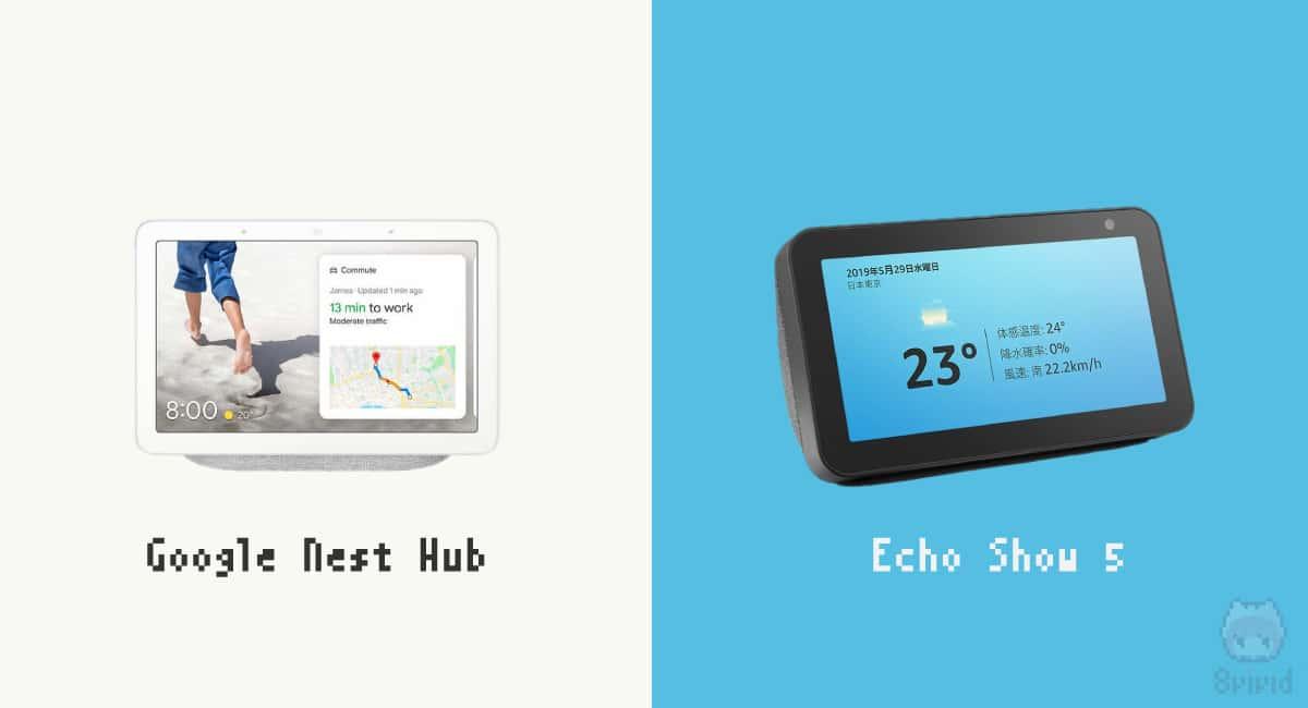 Google Nest HubとEcho Show 5、それぞれの基本スペックを比較