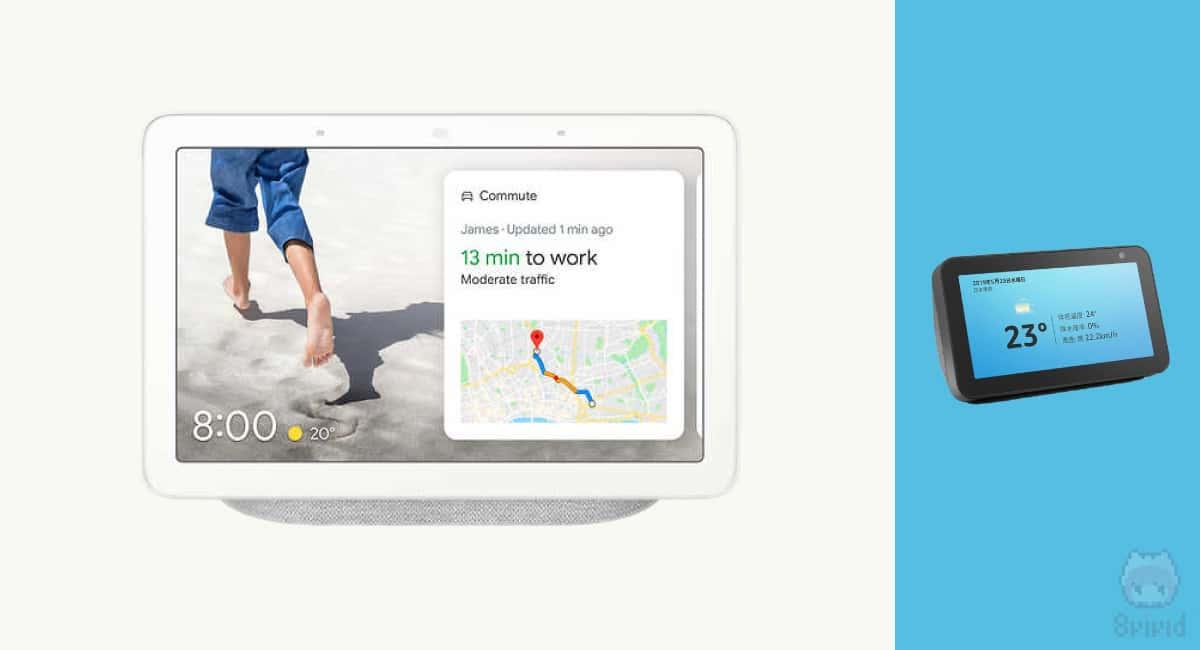 現状は『Google Nest Hub』がおすすめ。